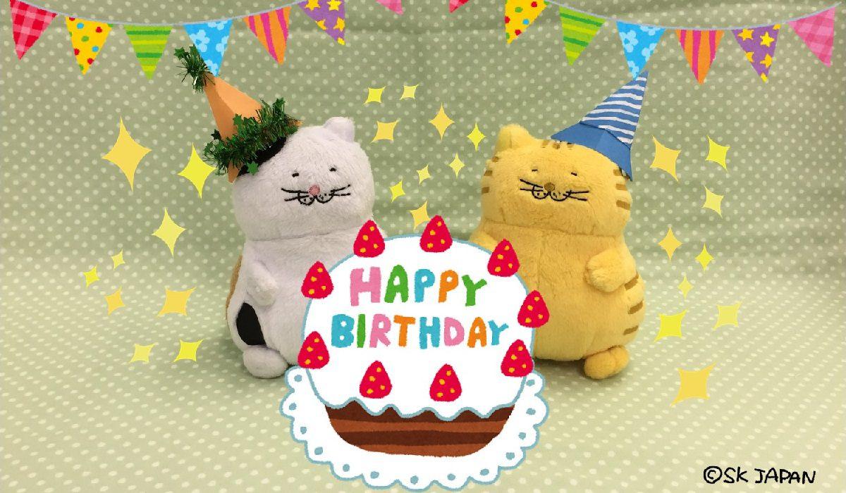 誕生 日 おめでとう お