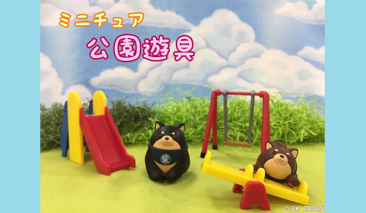 雨でも安心! ミニチュア公園遊具で遊ぼう