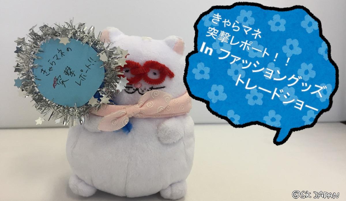 きゃらマネ 突撃レポート!! ~FGT編~
