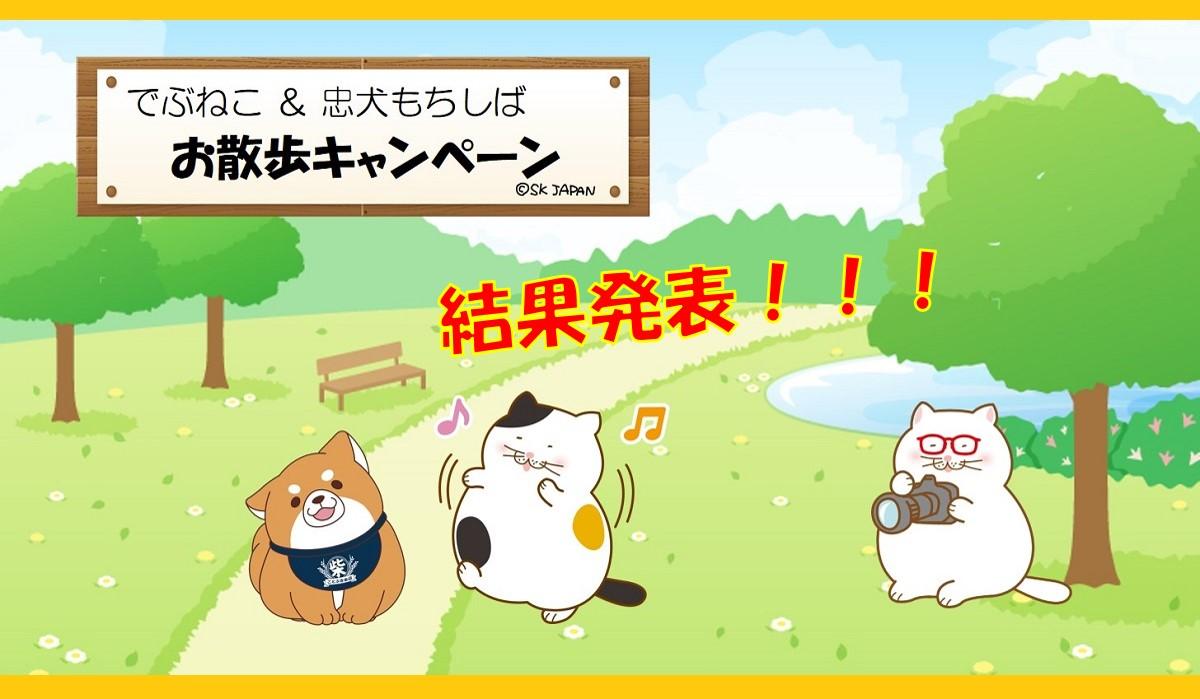 お散歩キャンペーン<br />【当選者さま発表】