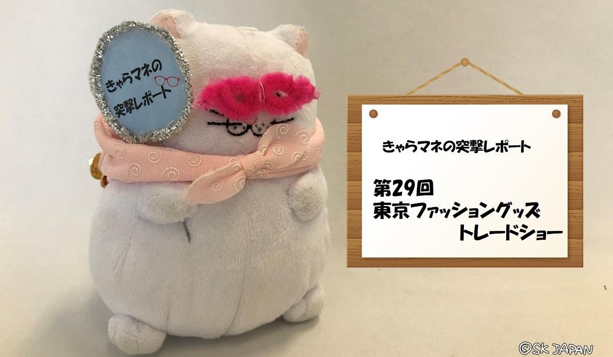きゃらマネ突撃レポート<br />~第29回FGT編~