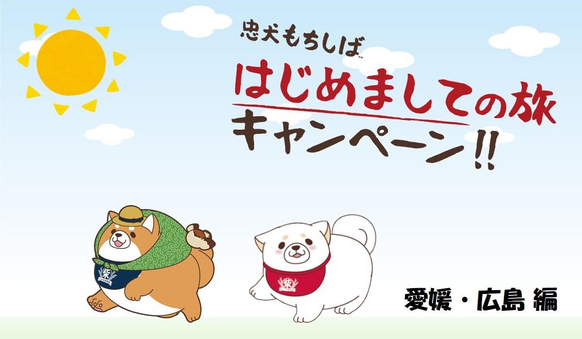 はじめましての旅キャンペーン<br />広島・愛媛 編【忠犬もちしば】