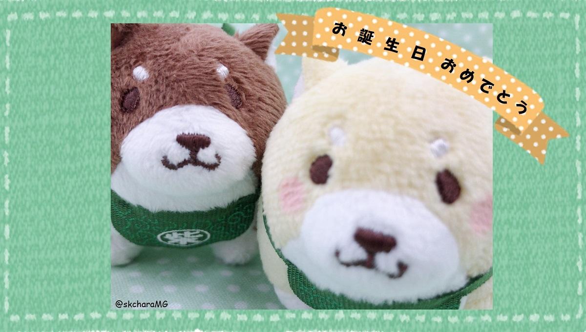 あんこ・きなこ お誕生日おめでとう2018<br />【忠犬もちしば】