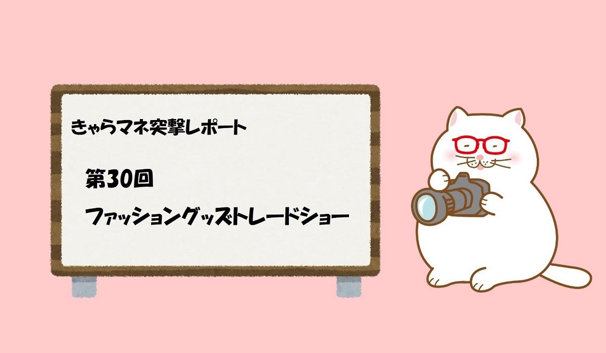 きゃらマネ突撃レポート <br />~第30回FGT編~