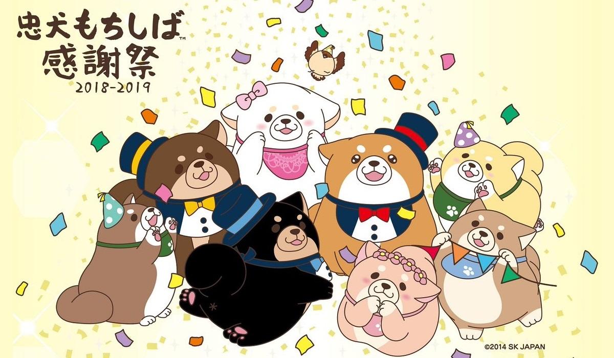 忠犬もちしば 感謝祭<br />【追加開催のお知らせ】