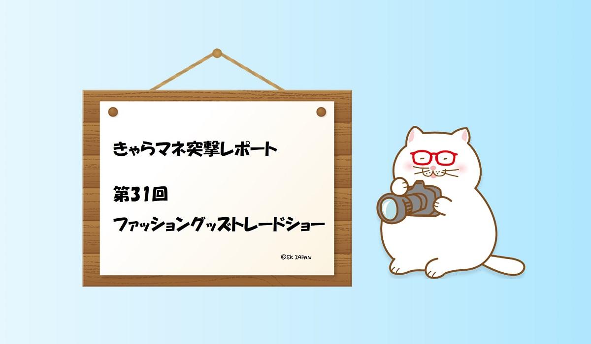 きゃらマネ突撃レポート  ~第31回FGT編~